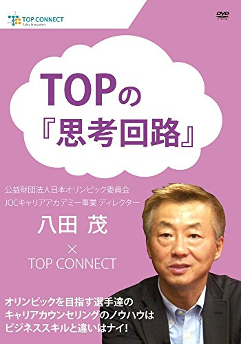 TOPの『思考回路』 公益財団法人日本オリンピック委員会 JOCキャリアアカデミー事業 ディレクター 八田 茂×TOP CONNECT [DVD]