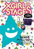 X-girl Stages 2010 Spring&Summer (祥伝社ムック)