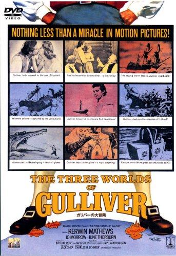 ガリバーの大冒険 [DVD]