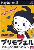 echange, troc Primopuel[Import Japonais]
