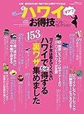 【お得技シリーズ001】ハワイお得技ベストセレクション (晋遊舎ムック)