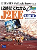 12時間でわかるJ2EE実践ガイド (J2EE & BEA WebLogic Server)