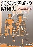 流転の王妃の昭和史 (新朝文庫)