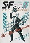 S-Fマガジン 1984年02月号 (通巻309号)