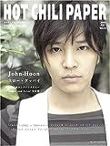HOT CHILI PAPER vol.53(DVD��)