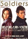 ソルジャーズ―Heroic visual magazine (2003Winter) (バンブームック)