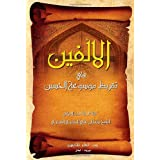 Al-Alfain in Hussaini Encyclopedia Commentaryby Shaikh Sultan Ali...