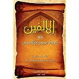 Al-Alfain in Hussaini Encyclopedia Commentaryby Shaikh Sultan Ali...