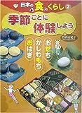 日本の「食」とくらし〈2〉季節ごとに体験しよう―おせち、かしわもち、おはぎ