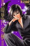 君の黒い羽根 2 (講談社コミックスフレンド B)