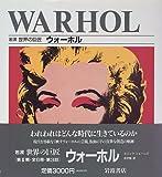 ウォーホル (岩波世界の巨匠)
