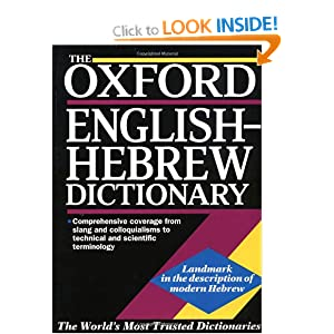 oxford hebrew english dictionary pdf