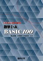 数学1・A BASIC 100 (駿台受験シリーズ)