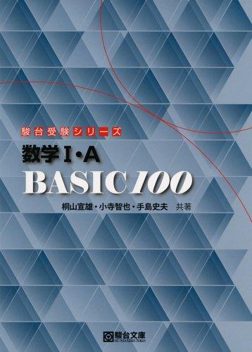 数学1・A BASIC 100 (駿台受験シリーズ) -