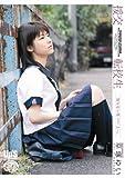 援交 転校生 平塚ゆい [DVD]