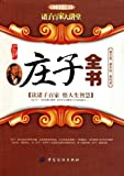 img - for Complete Works of Chuang-tzu (Chinese Edition) book / textbook / text book