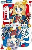 1/2 にぶんのいち (ちゃおコミックス)