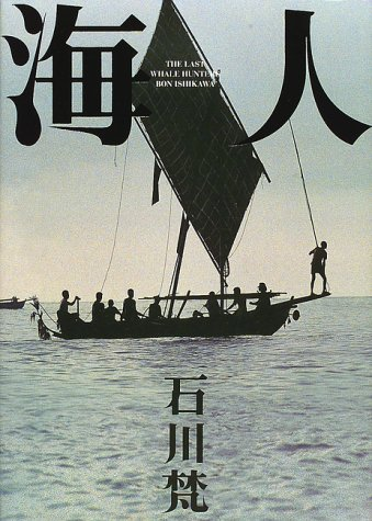海人―THE LAST WHALE HUNTERS