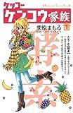 ケッコー ケンコウ家族(1) (講談社コミックスキス)
