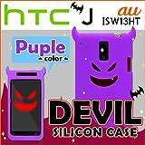 hTC J ISW13HT用 : 悪魔 デビルシリコンケース : パープルデビル