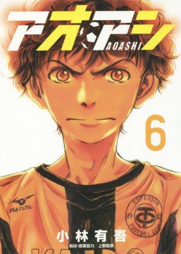 アオアシ 6 (ビッグコミックス)