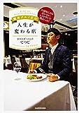 関西グルメ王の人生が変わる店