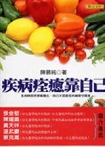 The Disease Heal On Their Own (Paperback) (Traditional Chinese Edition)