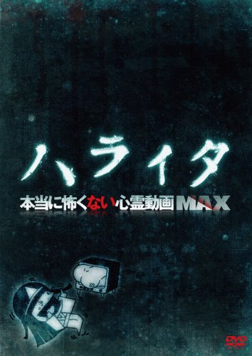 ハライタ not really scary ghost videos MAX [DVD]