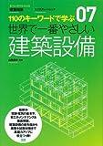 世界で一番やさしい建築設備―110のキーワードで学ぶ (エクスナレッジムック 世界で一番やさしい建築シリーズ 7)