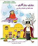 www.payane.ir - Once Upon a Time (Seven Persian Folktales)(Persian/ Farsi Edition) (Persian and Farsi Edition)