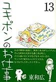 ユキポンのお仕事 13 (13) (ヤングマガジンコミックス)