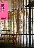 建築家シリーズ「隈研吾」 (NA建築家シリーズ2)