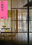 建築家シリーズ「隈研吾」