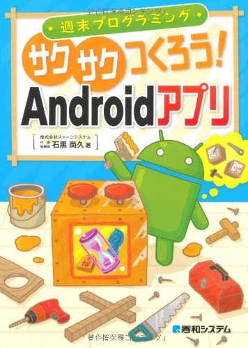 週末プログラミングサクサクつくろう!Androidアプリ