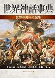 世界神話事典 世界の神々の誕生 角川ソフィア文庫