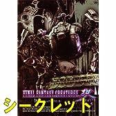 ファイナルファンタジー クリーチャーズ改 -KAI- Vol.5 【シークレット:オメガ(FF XIII-2)】(単品)