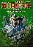 SUNRISE ART WORKS/機動戦士ガンダム第08MS小隊 OVAシリーズ