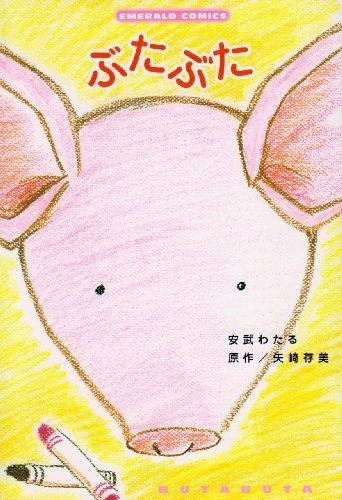 ぶたぶた 1 (エメラルドコミックス)