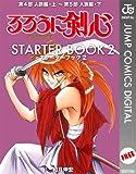 るろうに剣心 STARTER BOOK 2 (ジャンプコミックスDIGITAL)