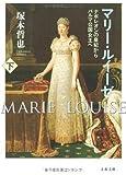 マリー・ルイーゼ〈下〉―ナポレオンの皇妃からパルマ公国女王へ (文春文庫)