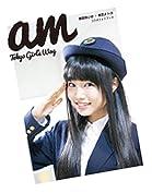 【Amazon.co.jp限定】廣田あいか写真集「am Tokyo Girl's Way」 Amazon限定生写真付