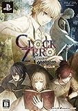 CLOCK ZERO ~終焉の一秒~ Portable(限定版)
