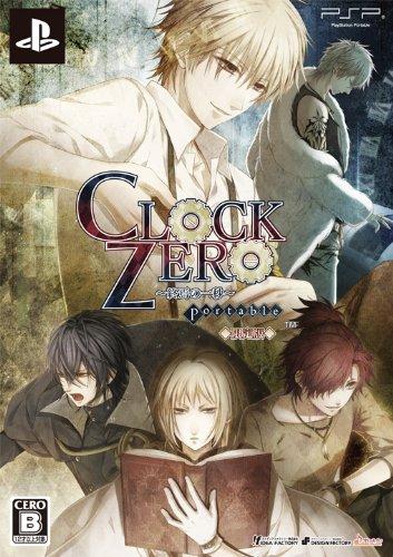 【ゲーム 買取】CLOCK ZERO ?終焉の一秒? Portable(限定版)