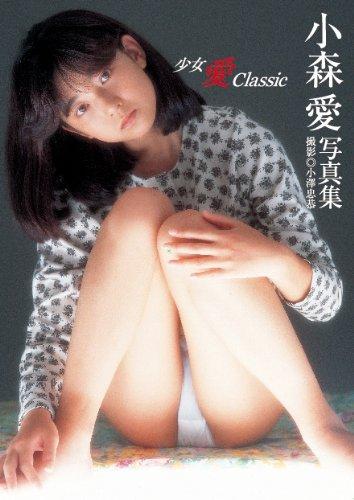 小森愛写真集 少女愛Classic