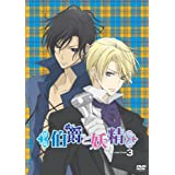 Hakushaku to Yousei Vol.3 [08 [Alemania] [DVD]