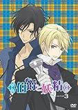 伯爵と妖精 3 [DVD]