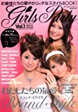 Girls Party (Vol.1(2007WINTER))