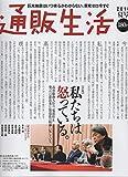 通販生活 2016年 06月号 [雑誌]