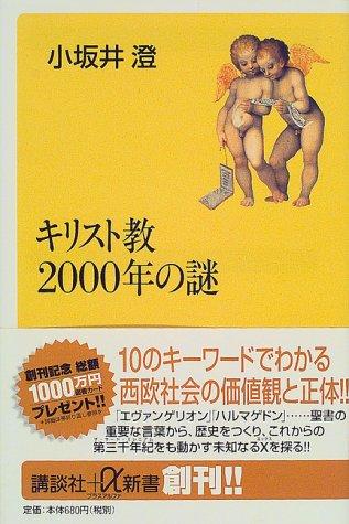 キリスト教2000年の謎 (講談社プラスアルファ新書)