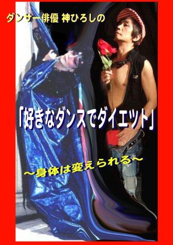 ダンサー俳優 神ひろしの「好きなダンスでダイエツト」 ★〜身体は変えられる〜 (ダンスダイエット)